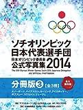 ソチオリンピック日本代表選手団 日本オリンピック委員会公式写真集2014【分冊版】 スノーボード・その他競技 編