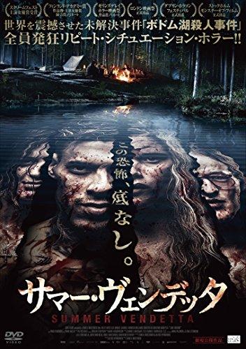サマー・ヴェンデッタ [DVD]