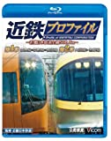 鉄道プロファイルBDシリーズ 近鉄プロファイル 第1章 第2章~近畿日本鉄道全線508.1km~ 奈良線~京都線~橿原線/大阪線~志摩線(Blu-ray Disc)