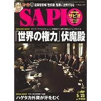 SAPIO (サピオ) 2007年 5/23号 [雑誌]