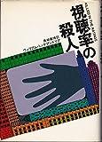 視聴率の殺人 (1980年) (Hayakawa novels)