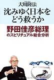 沈みゆく日本をどう救うか―野田佳彦総理のスピリチュアル総合分析