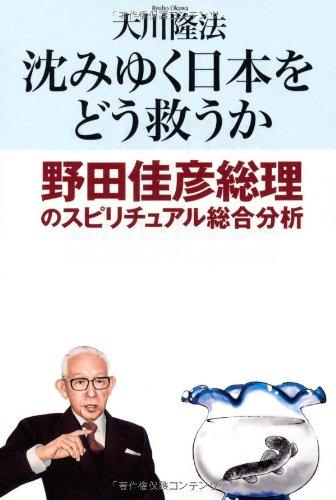 沈みゆく日本をどう救うか―野田佳彦総理のスピリチュアル総合分析の詳細を見る