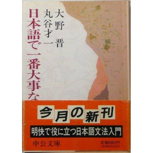 日本語で一番大事なもの (中公文庫)の詳細を見る