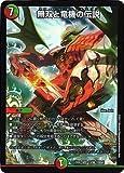 デュエルマスターズDMEX-01/ゴールデン・ベスト/DMEX-01/13/SR/[2004]無双と竜機の伝説