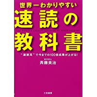 Amazon.co.jp: 斉藤 英治: 本