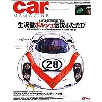 car MAGAZINE (カーマガジン) 2009年 01月号 [雑誌]