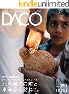スリランカ特集 後編 ジャフナ/トリンコマリー/アルガム・ベイ DACO490号 2018年10月5日発行