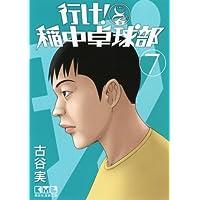 行け! 稲中卓球部(7) (講談社漫画文庫)