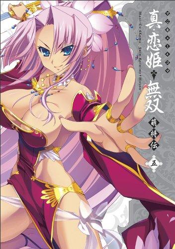 マジキュー4コマ 真・恋姫†無双 萌将伝 (5) (マジキューコミックス)の詳細を見る