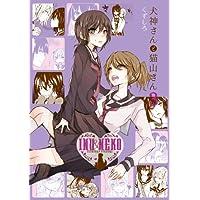 犬神さんと猫山さん: 3 (百合姫コミックス)