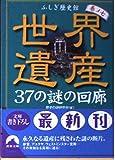 世界遺産37の謎の回廊ふしぎ歴史館巻ノ7 青春文庫