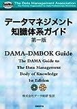 データマネジメント知識体系ガイド 第一版