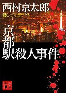 京都駅殺人事件 (講談社文庫)
