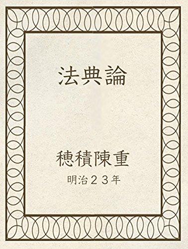 法典論: 現代語訳