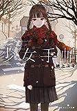 少女手帖 (集英社オレンジ文庫)