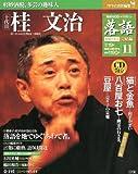 隔週刊 落語 昭和の名人 完結編 2011年 7/19号 [雑誌]