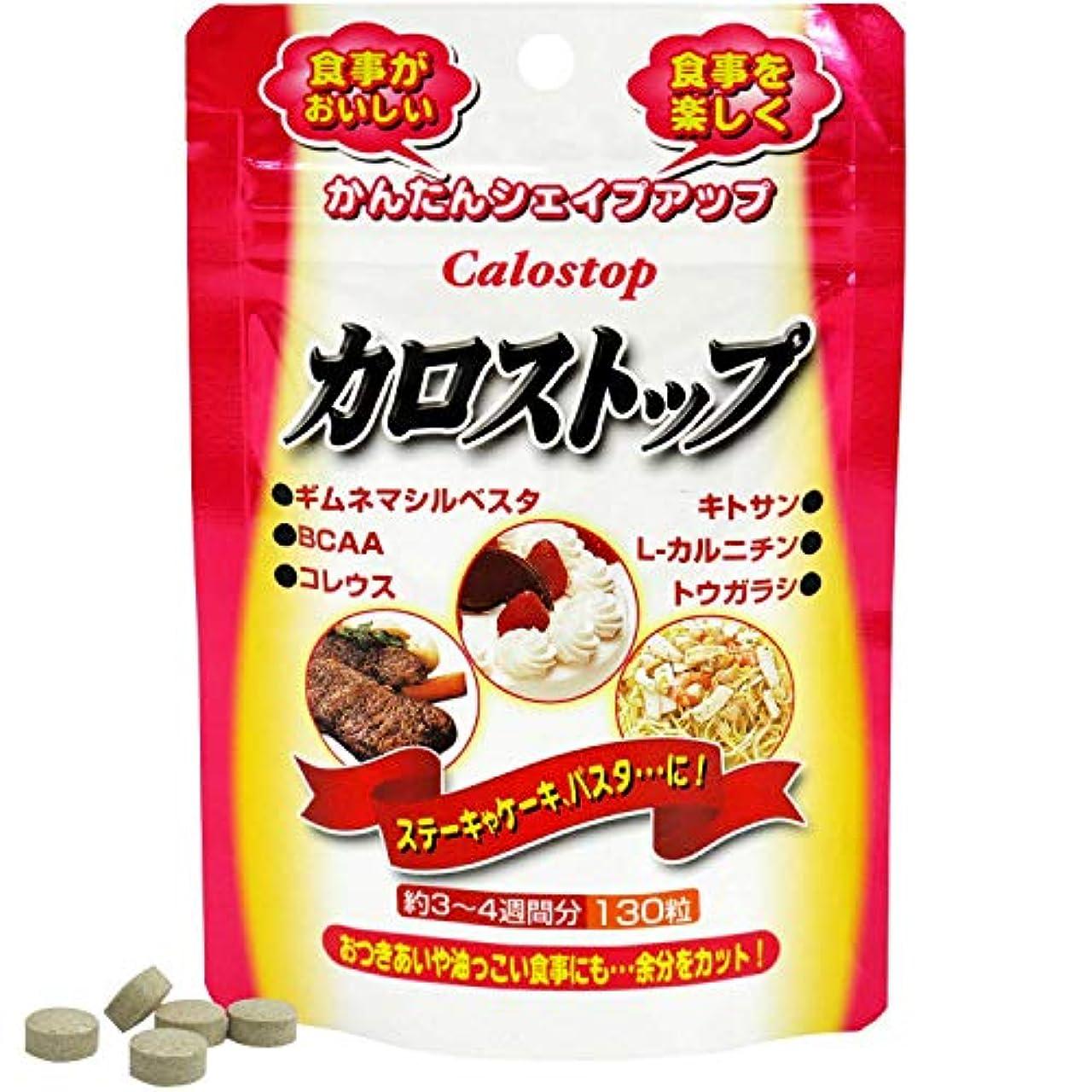 適切な香ばしい一見ユウキ製薬 スタンドパック カロストップ 21-26日分 130粒