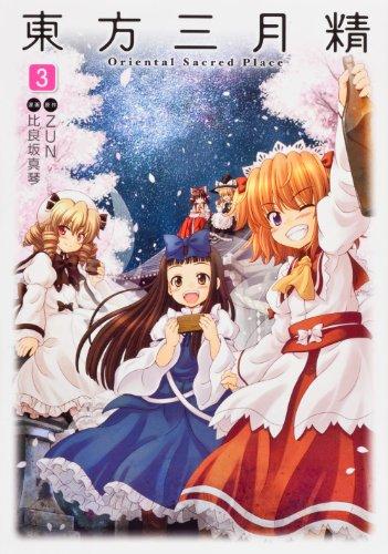 東方三月精 Oriental Sacred Place (3) (単行本コミックス)の詳細を見る