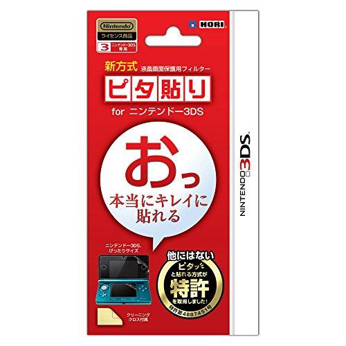 任天堂公式ライセンス商品 ピタ貼り for ニンテンドー3DS