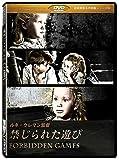 禁じられた遊び (Forbidden Games) [DVD]劇場版(4:3)【超高画質名作映画シリーズ93】 デジタルリマスター版
