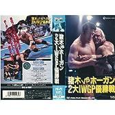 猪木vsホーガン~2大IWGP優勝戦~ [VHS]