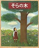 そらの木 (キラキラえほん 2)