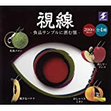 視線 食品サンプルに潜む闇 全4種セット ガチャガチャ