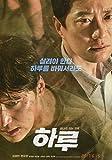 韓国映画チラシ 「ハル」 キム・ミョンミン ピョン・ヨハン A4サイズ ap03