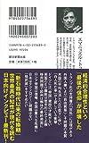 グローバリズム以後 アメリカ帝国の失墜と日本の運命 (朝日新書) 画像