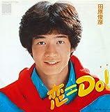 """恋=Do!(恋はドゥ!) [7"""" Analog EP Record]"""