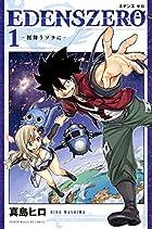 EDENS ZERO 第01巻