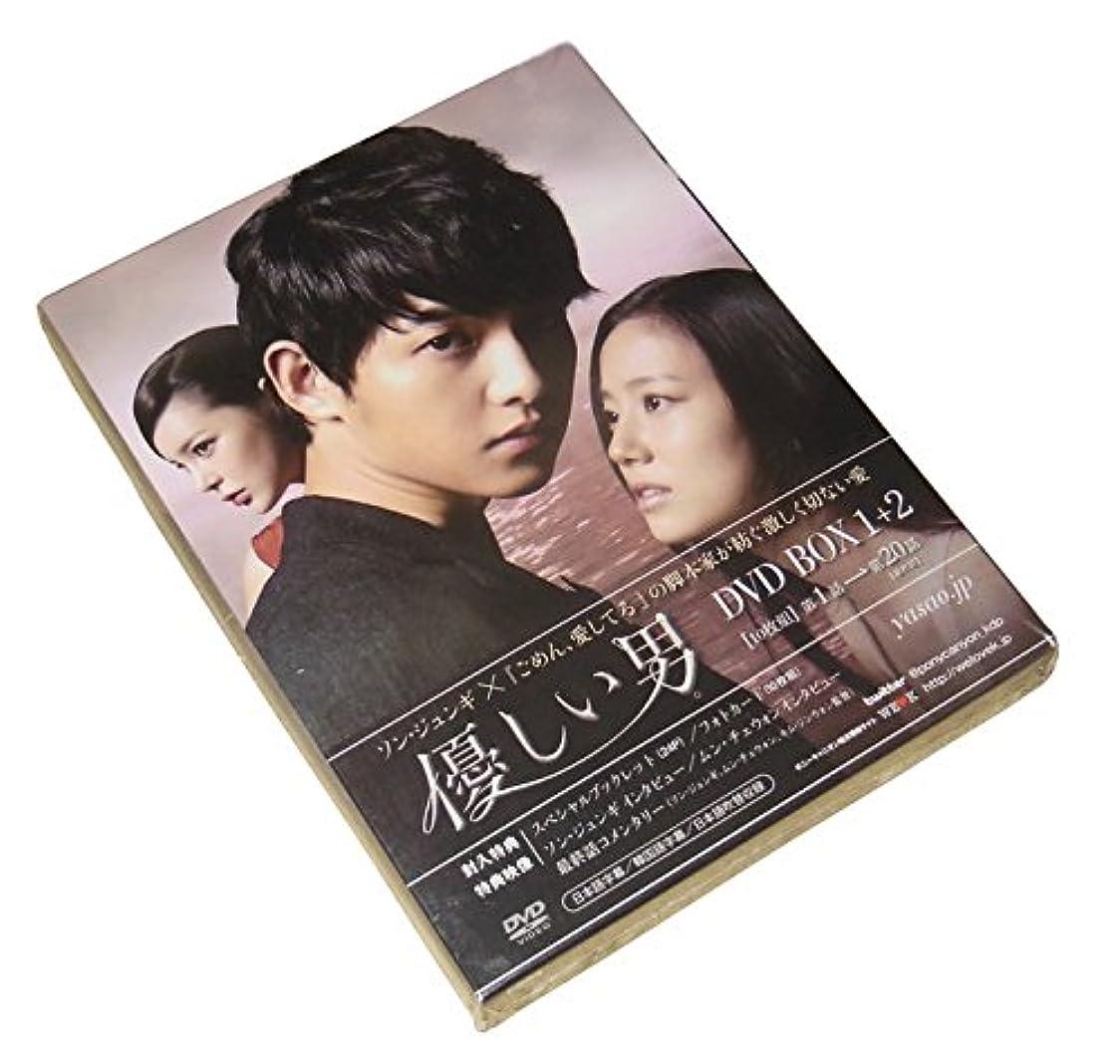 押し下げる溢れんばかりの再編成する優しい男 DVD-BOX 1+2