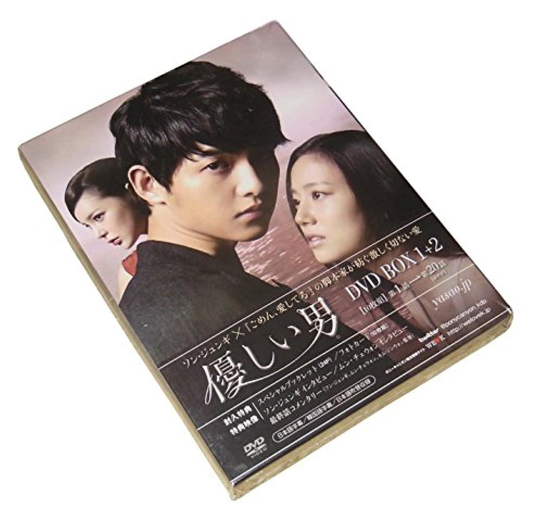 スーパーマーケット見込みバックグラウンド優しい男 DVD-BOX 1+2