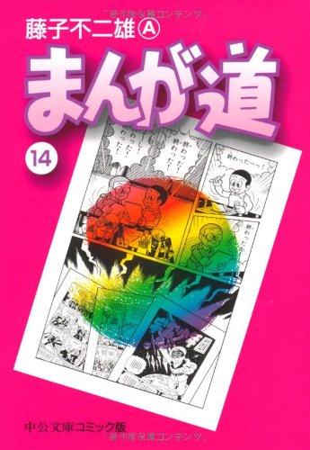 まんが道 (14) (中公文庫―コミック版)の詳細を見る