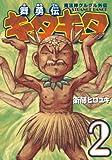 魔法陣グルグル外伝 舞勇伝キタキタ 2 (ガンガンコミックスONLINE)