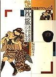 枕旅木曽街道六十九次〈前編〉 (浮世絵グラフィック)