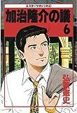 加治隆介の議(6) (ミスターマガジンKC (54))