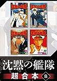沈黙の艦隊 超合本版(8) (モーニングコミックス)