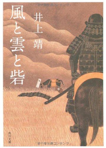 風と雲と砦 (角川文庫)の詳細を見る