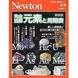 Newton別冊?#21644;?#20840;図解 元素と周期表 新装版』 (ニュー?#21435;?#21029;冊)