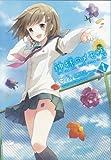 神様のメモ帳 2 (電撃コミックス)