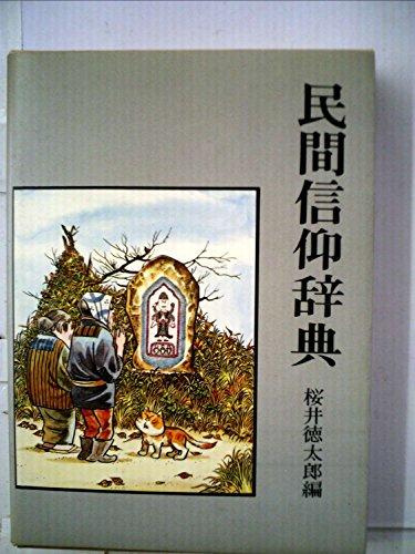 民間信仰辞典 (1980年)