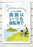 シェルパ斉藤の島旅はいつも自転車で