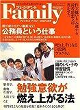プレジデント Family (ファミリー) 2007年 09月号 [雑誌] 画像
