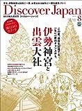 Discover Japan 2013年8月号「伊勢神宮と出雲大社」 [雑誌]