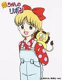 姫ちゃんのリボンのアニメ画像