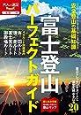 富士登山パーフェクトガイド (大人の遠足BOOK)