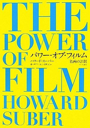 パワー・オブ・フィルム~名画の法則~ ハワード・スーバー