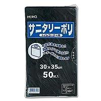 HEIKO ゴミ袋 サニタリーポリ 黒 50枚/62-1001-24